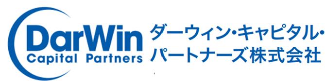 ダーウィン・キャピタル・パートナーズ株式会社